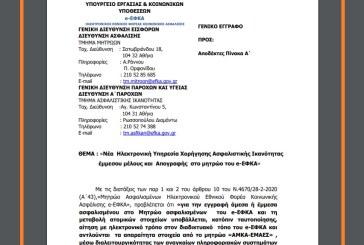 Νέα Ηλεκτρονική Υπηρεσία Χορήγησης Ασφαλιστικής Ικανότητας έμμεσου μέλους και Απογραφής στο μητρώο του e-ΕΦΚΑ
