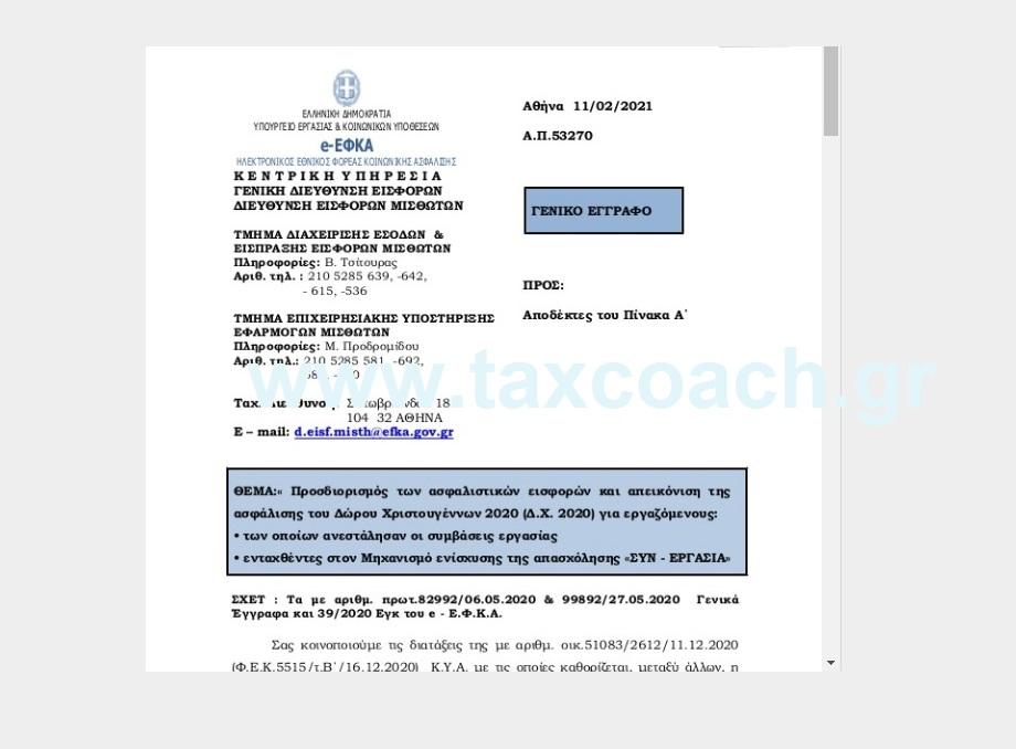 ΕΦΚΑ, 53270/11-2-2021: Προσδιορισμός των ασφαλιστικών εισφορών και απεικόνιση της ασφάλισης του Δώρου Χριστουγέννων 2020 (Δ.Χ. 2020) για εργαζόμενους, ενταχθέντες στον Μηχανισμό ενίσχυσης της απασχόλησης ΣΥΝ-ΕΡΓΑΣΙΑ.