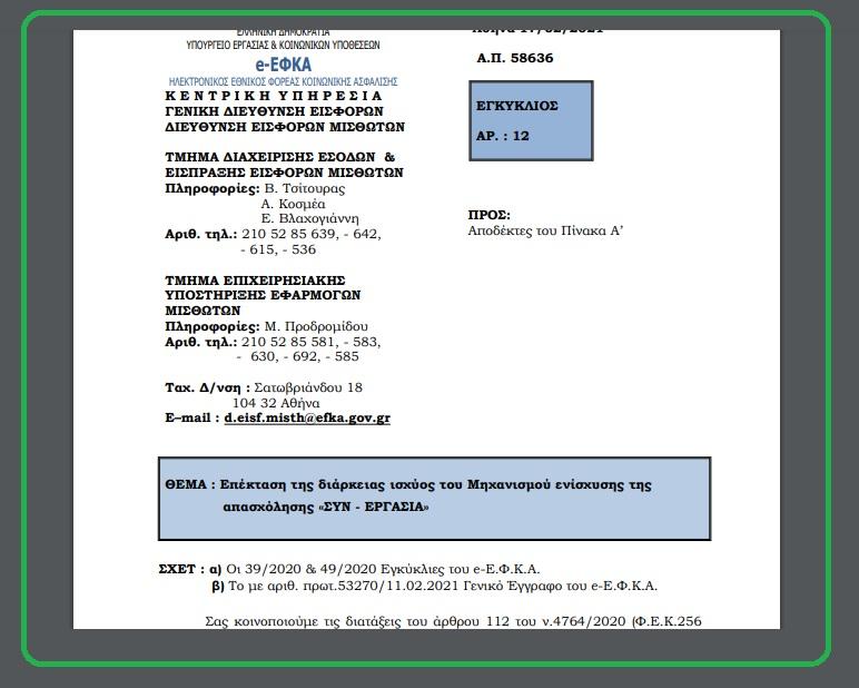 ΕΦΚΑ, Εγκ. 12: Επέκταση της διάρκειας ισχύος του Μηχανισμού ενίσχυσης της απασχόλησης ΣΥΝ-ΕΡΓΑΣΙΑ