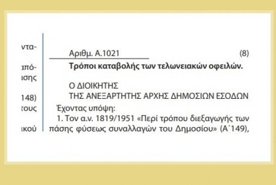 Α. 1021: Τρόποι καταβολής των τελωνειακών οφειλών.