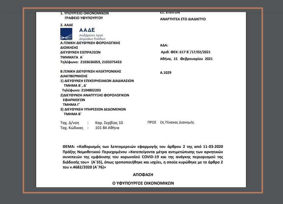 Α. 1029: Παράταση προθεσμίας καταβολής δόσης Φεβρουαρίου ρυθμίσεων οφειλών στις ΔΟΥ/ Ελεγκτικά Κέντρα για επιχειρήσεις βάσει ΚΑΔ.