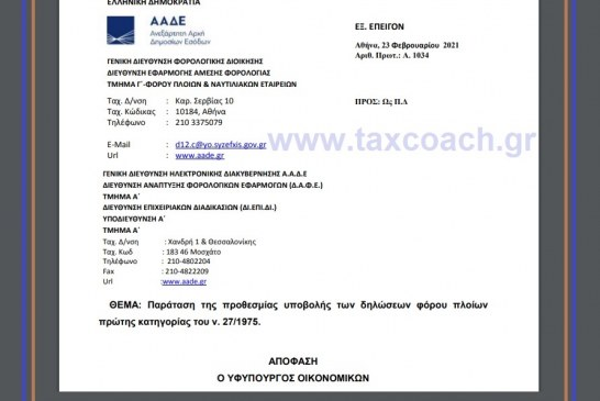 Α. 1034 /21: Παράταση της προθεσμίας υποβολής των δηλώσεων φόρου πλοίων πρώτης κατηγορίας του ν. 27/75.