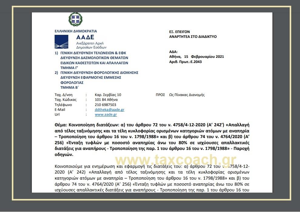 Ε. 2043 /21: Κοινοποίηση διατάξεων περί Απαλλαγής από τέλος ταξινόμησης και τα τέλη κυκλοφορίας ορισμένων κατηγοριών ατόμων με αναπηρία – Παροχή οδηγιών.