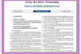 Διευκρινίσεις σχετικά με τα κριτήρια επιλεξιμότητας των επιχειρήσεων για την υποβολή δηλώσεων αναστολής των συμβάσεων εργασίας των εργαζομένων τους για τον Μάρτιο