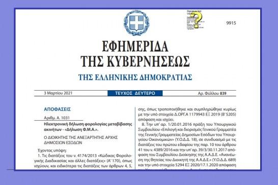 Α. 1031/21: Ηλεκτρονική δήλωση φορολογίας μεταβίβασης ακινήτων – «Δήλωση Φ.Μ.Α.».