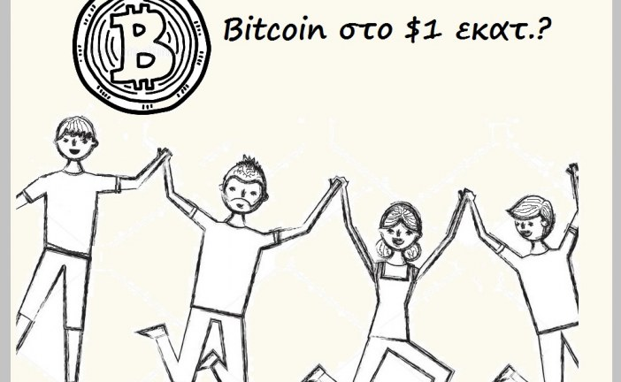 Το Bitcoin θα φτάσει στο $1 εκατ.!?