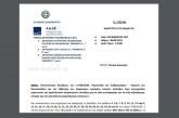 E. 2048: Κοινοποίηση διατάξεων του ν.4758/20 φορολογικού περιεχομένου.