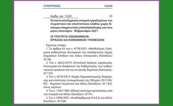 KYA 15241: Έκτακτη αποζημίωση εποχικά εργαζομένων του τουριστικού και επισιτιστικού κλάδου χωρίς δικαίωμα υποχρεωτικής επαναπρόσληψης για τους μήνες Ιανουάριο – Φεβρουάριο 2021.