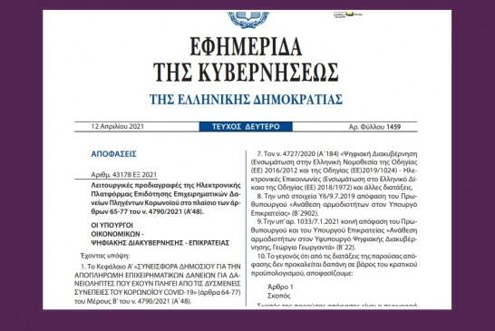 ΚΥΑ, 43178/ΕΞ2021: Λειτουργικές προδιαγραφές της Ηλεκτρονικής Πλατφόρμας Επιδότησης Επιχειρηματικών Δανείων Πληγέντων Κορωνοϊού στο πλαίσιο των άρθρων 65-77 του ν. 4790/21.