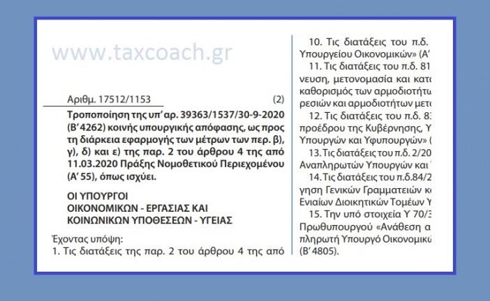 KYA, 17512/1153: Τροποποίηση της 39363/1537/30-9-2020 ΚΥΑ, ως προς τη διάρκεια εφαρμογής των μέτρων των περ. β), γ), δ) και ε) της παρ. 2 του άρθρου 4 της από 11.03.2020 ΠΝΠ.