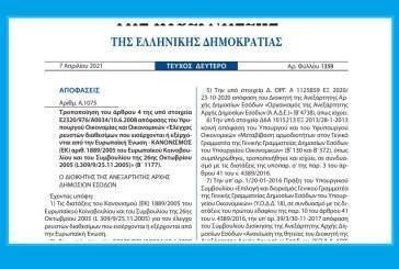 Α. 1075: Τροποποίηση του άρθρου 4 της Ε. 2320/976/Α0034/2008 Υπουργικής Απόφασης για τον έλεγχο ρευστών διαθεσίμων που εισέρχονται ή εξέρχονται από την Ε.Ε..