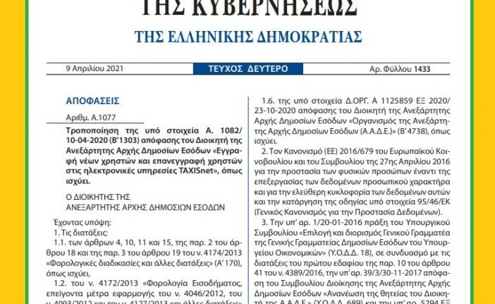 Α. 1077 : Τροποποίηση της υπό στοιχεία Α. 1082/20 – Εγγραφή νέων χρηστών και επανεγγραφή χρηστών στις ηλεκτρονικές υπηρεσίες TAXISnet.