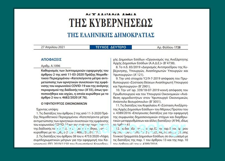 A. 1096: Καθορισμός των λεπτομερειών εφαρμογής του άρθρου 2 της από 11-03-2020 ΠΝΠ – Κατεπείγοντα μέτρα αντιμετώπισης των αρνητικών συνεπειών της εμφάνισης του κορωνοϊού και της ανάγκης περιορισμού της διάδοσής του, όπως τροποποιήθηκε και ισχύει, η οποία κυρώθηκε με το άρθρο 2 του ν.4682/20.