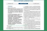ΚΥΑ, Δ1α/ΓΠ/οικ.27683: Τα ισχύοντα μέτρα σχετικά με τον κορωνοϊό, από Δευτέρα 3 Μαΐου έως και τη Δευτέρα, 10 Μαΐου 2021.