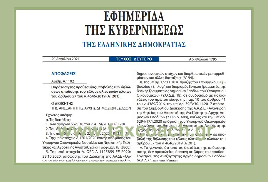 Α. 1102 /28-04-2021: Παράταση της προθεσμίας υποβολής των δηλώσεων απόδοσης του τέλους αλιευτικών πλοίων του άρθρου 57 του ν. 4646/2019 (Α΄ 201).