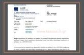 Ε. 2090: Κοινοποίηση διατάξεων του άρθρου 51 του ν.4797/21 – Υπαγωγή ληξιπρόθεσμων οφειλών φορολογικών αποθηκών έτοιμων προς κατανάλωση αλκοολούχων ποτών και άλλων αλκοολούχων προϊόντων σε ρύθμιση.