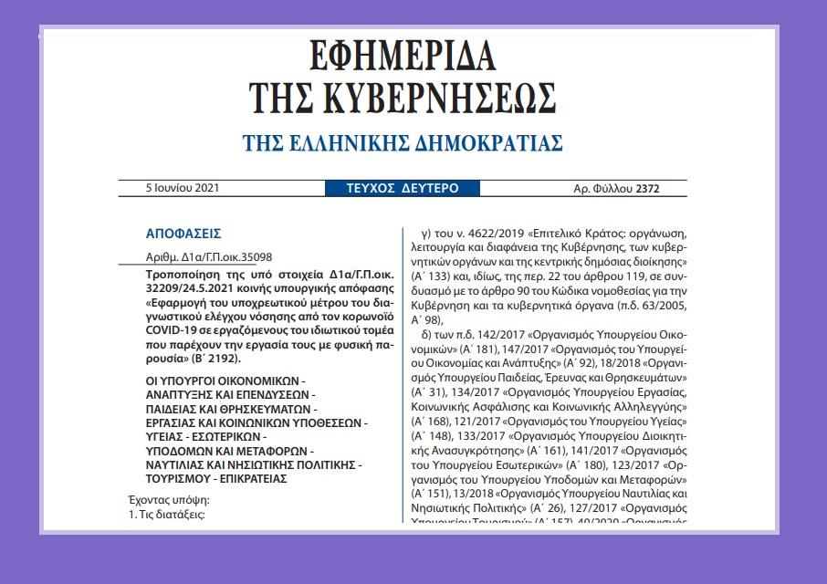 Τροποποίηση της υπό στοιχεία Δ1α/Γ.Π.οικ. 32209/24.5.2021 KYA – Εφαρμογή του υποχρεωτικού μέτρου του διαγνωστικού ελέγχου νόσησης από τον κορωνοϊό, σε εργαζόμενους του ιδιωτικού τομέα που παρέχουν την εργασία τους με φυσική παρουσία.