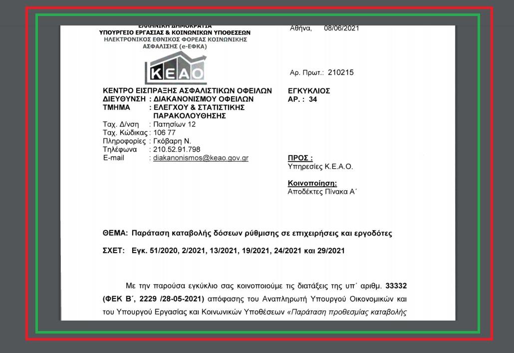 ΕΦΚΑ / ΚΕΑΟ, Εγκ. 34 – 08.06.2021: Παράταση καταβολής δόσεων ρύθμισης σε επιχειρήσεις και εργοδότες.