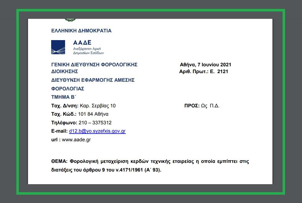 Ε. 2121/7-6-21: Φορολογική μεταχείριση κερδών τεχνικής εταιρείας η οποία εμπίπτει στις διατάξεις του άρθρου 9 του ν.4171/1961 (Α' 93).