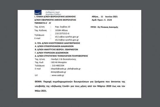 Ε. 2123: Συμπληρωματικές διευκρινίσεις για ζητήματα που άπτονται της υποβολής της Δήλωσης Covid, για τους μήνες από τον Μάρτιο 2020 έως και τον Μάιο 2021.