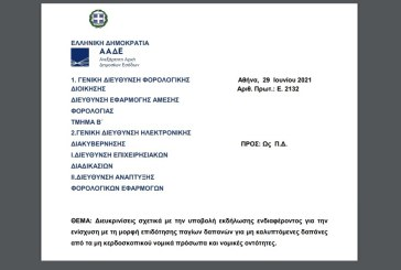 Ε. 2132: Διευκρινίσεις σχετικά με την υποβολή εκδήλωσης ενδιαφέροντος για την ενίσχυση με τη μορφή επιδότησης παγίων δαπανών…