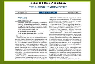 KYA 45352: Παράταση προθεσμίας καταβολής των δόσεων ενεργών ρυθμίσεων ασφαλιστικών εισφορών επιχειρήσεων και εργοδοτών στο πλαίσιο των μέτρων για τον κορωνοϊό.