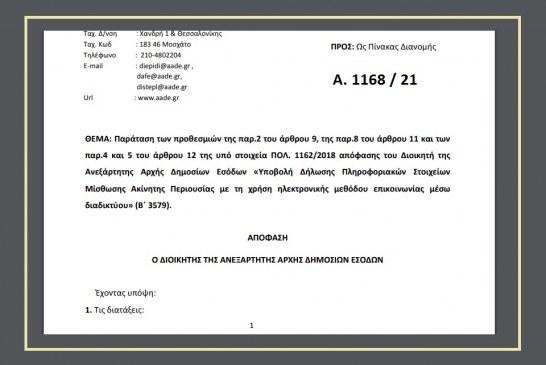 Α. 1168: Παράταση των προθεσμιών Υποβολής Δήλωσης Πληροφοριακών Στοιχείων Μίσθωσης Ακίνητης Περιουσίας με τη χρήση ηλεκτρονικής μεθόδου επικοινωνίας μέσω διαδικτύου.