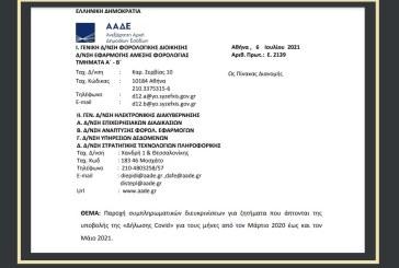 Ε. 2139 /21: Συμπληρωματικές διευκρινίσεις για την Δήλωσης Covid, για τους μήνες από τον Μάρτιο 2020 έως και τον Μάιο 2021.
