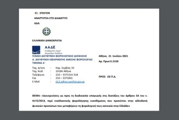 Ε. 2150: Διευκρινίσεις περί εναλλακτικής φορολόγησης εισοδήματος που προκύπτει στην αλλοδαπή φυσικών προσώπων που μεταφέρουν τη φορολογική τους κατοικία στην Ελλάδα.