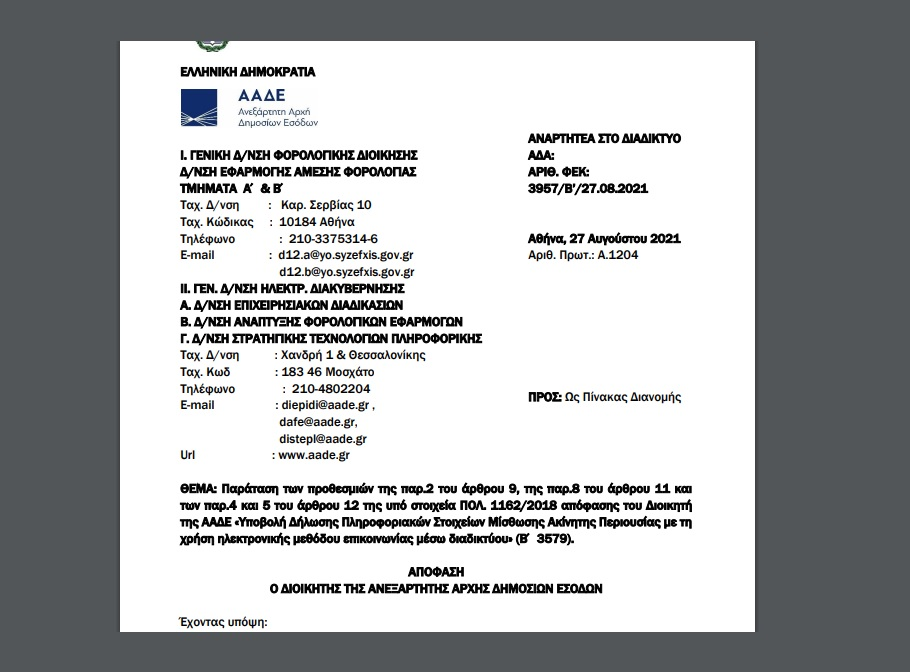 Α. 1204: Παράταση των προθεσμιών Υποβολής Δήλωσης Πληροφοριακών Στοιχείων Μίσθωσης Ακίνητης Περιουσίας με τη χρήση ηλεκτρονικής μεθόδου επικοινωνίας μέσω διαδικτύου.