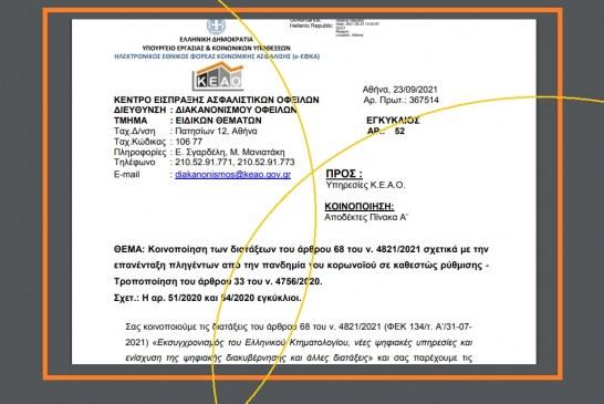 ΕΦΚΑ/ΚΕΑΟ – Εγκ. 52 – 23.09.2021: Κοινοποίηση διατάξεων του άρθρου 68 του ν. 4821/21 σχετ. με την επανένταξη πληγέντων από την πανδημία κορωνοϊού σε καθεστώς ρύθμισης