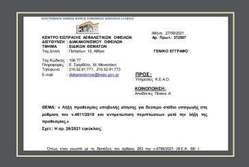 ΕΦΚΑ-ΚΕΑΟ 372587/27-9-21: Λήξη προθεσμίας υποβολής αίτησης για δεύτερο στάδιο υπαγωγής στη ρύθμιση του ν.4611/2019 και αντιμετώπιση περιπτώσεων μετά την λήξη της προθεσμίας