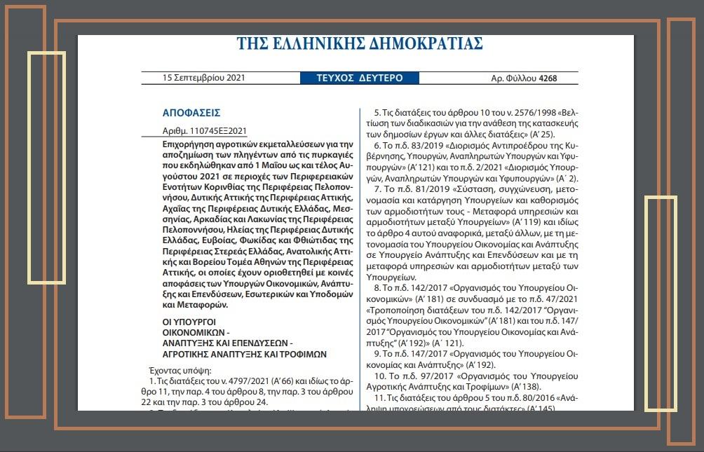 Η Απόφαση για την επιχορήγηση αγροτικών εκμεταλλεύσεων για την αποζημίωση των πληγέντων από τις πυρκαγιές της περιόδου Μαΐου-Αυγούστου 2021