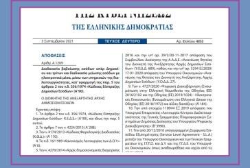 Α. 1209/21: Διαδικασία βεβαίωσης εσόδων υπέρ Δημοσίου και τρίτων και διαδικασία μείωσης εσόδων με ηλεκτρονικά μέσα, μέσω των υπηρεσιών της διαλειτουργικότητας