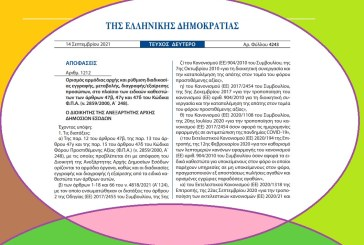 Α. 1212/21: Ορισμός αρμόδιας αρχής και ρύθμιση διαδικασίας εγγραφής, μεταβολής, διαγραφής/εξαίρεσης προσώπων, στο πλαίσιο των ειδικών καθεστώτων των άρθρων 47β, 47γ και 47δ του Κώδικα ΦΠΑ