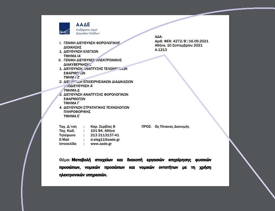 Α. 1213: Μεταβολή στοιχείων και διακοπή εργασιών επιχείρησης ΦΠ, ΝΠ, με τη χρήση ηλεκτρονικών υπηρεσιών.