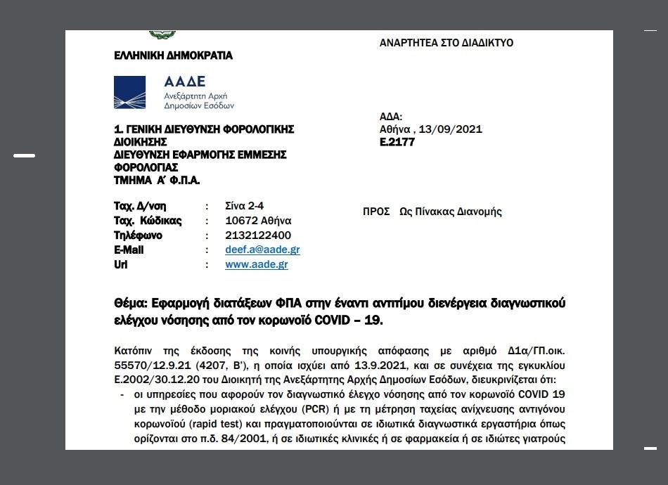 Ε. 2177: Εφαρμογή διατάξεων ΦΠΑ στην έναντι αντιτίμου διενέργεια διαγνωστικού ελέγχου νόσησης από τον κορωνοϊό COVID 19