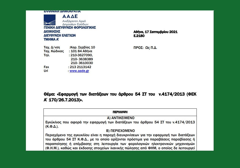 Ε. 2180 /21: Περί παραβάσεων σχετικά με ΦΗΜ και έκδοσης στοιχείων λιανικής πώλησης από ΦΗΜ, ο οποίος δε λειτουργεί με εγκεκριμένες προδιαγραφές
