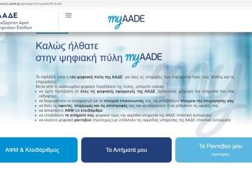 myAADE: Η νέα ψηφιακή πύλη για όλες τις συναλλαγές με την ΑΑΔΕ