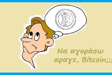 Διαβάστε αυτό πριν Αγοράσετε Bitcoin!