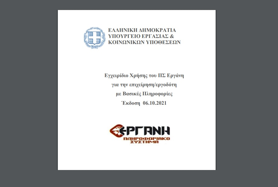 Εγχειρίδιο Χρήσης του ΠΣ Εργάνη, για την επιχείρηση/εργοδότη