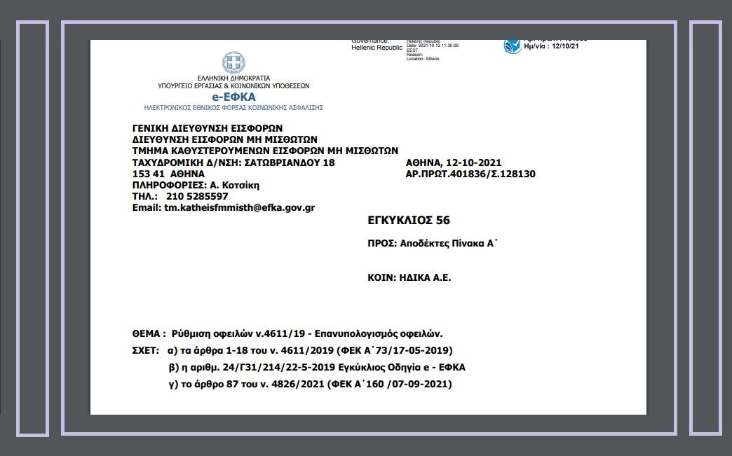 ΕΦΚΑ, Εγκ. 56 : Ρύθμιση οφειλών ν.4611/19 – Επανυπολογισμός οφειλών