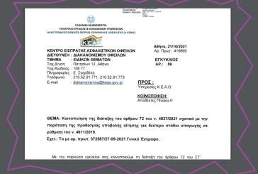 ΕΦΚΑ / ΚΕΑΟ / Εγκ. 59: Περί παράτασης προθεσμίας υποβολής αίτησης για το δεύτερο στάδιο υπαγωγής σε ρύθμιση του Ν. 4611/2019.