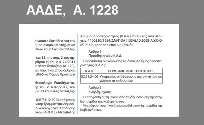 Α. 1228 /21: Προσθήκη νέου ΚΑΔ στον Πίνακα ΚΑΔ 2008